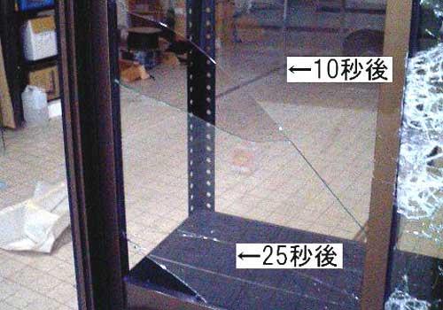 一般的なガラス:10秒後・20秒後の状態
