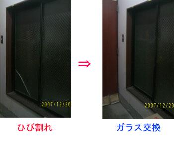 ひび割れのガラス交換