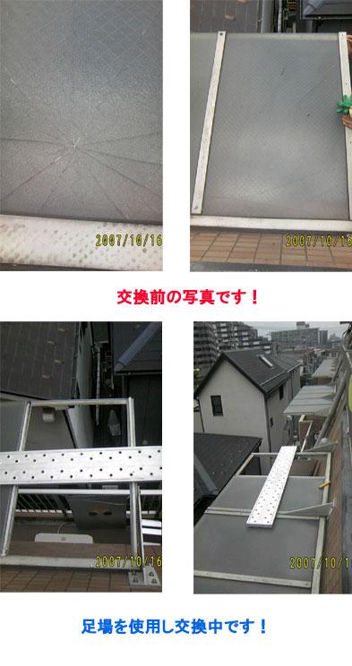 4階のガラス修理