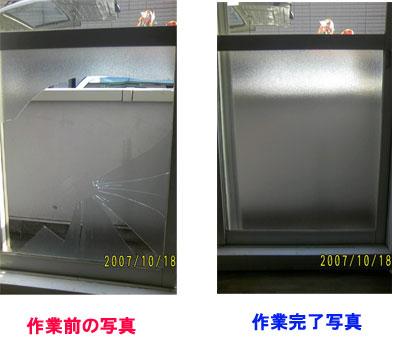 ベランダ引き戸ガラス