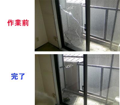 ガラス熱割れ交換
