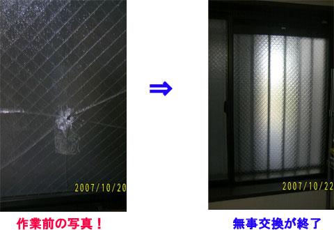 腰窓ガラス交換