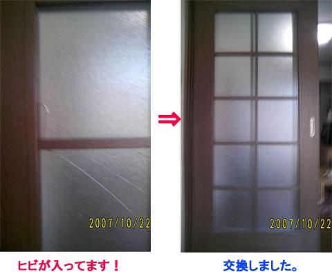 室内ドアガラス交換