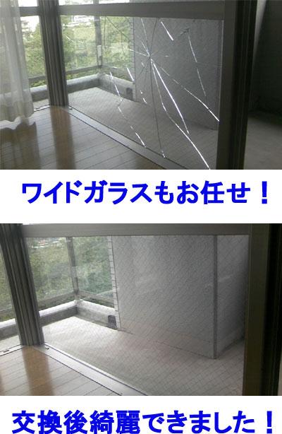 ワイドガラス交換