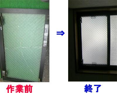 斜め窓ガラス