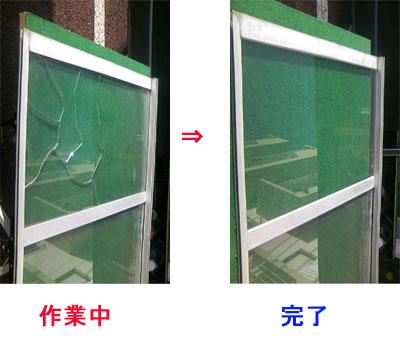 熱割れによりガラス交換
