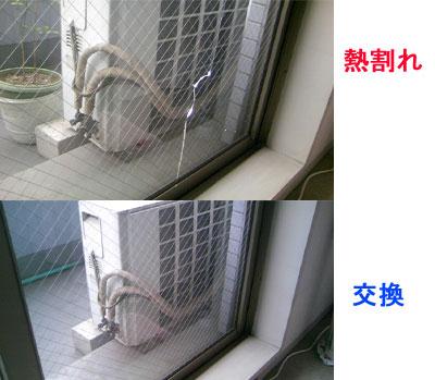 エアコンの室外機で熱割れ
