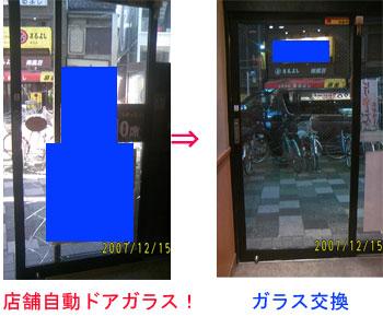 自動ドアのガラス割れ換え