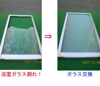 浴室のガラス割れ換え