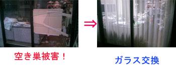 本当に多い空き巣には防犯ガラス