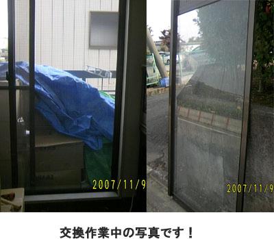 引き戸のガラス交換