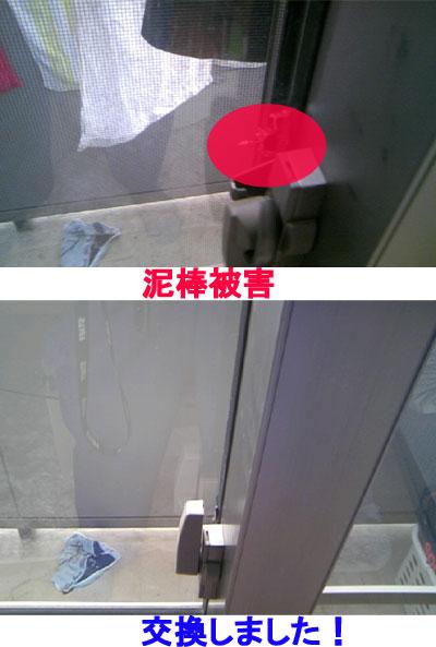 泥棒が入った後のガラス