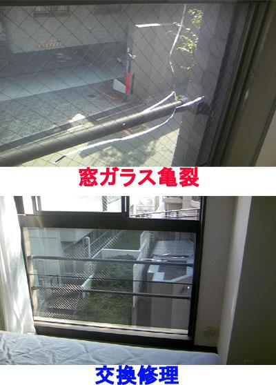 窓ガラスが亀裂