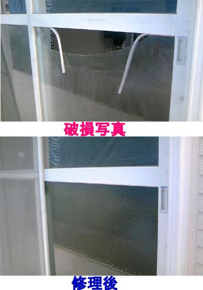 アパートのガラス割れ