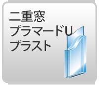 二重窓 プラマードU, プラスト