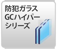 防犯ガラス GCハイパーシリーズ